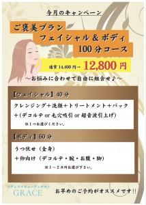 エステ 11月CPデータ (1)