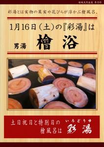210116彩湯 男 檜浴