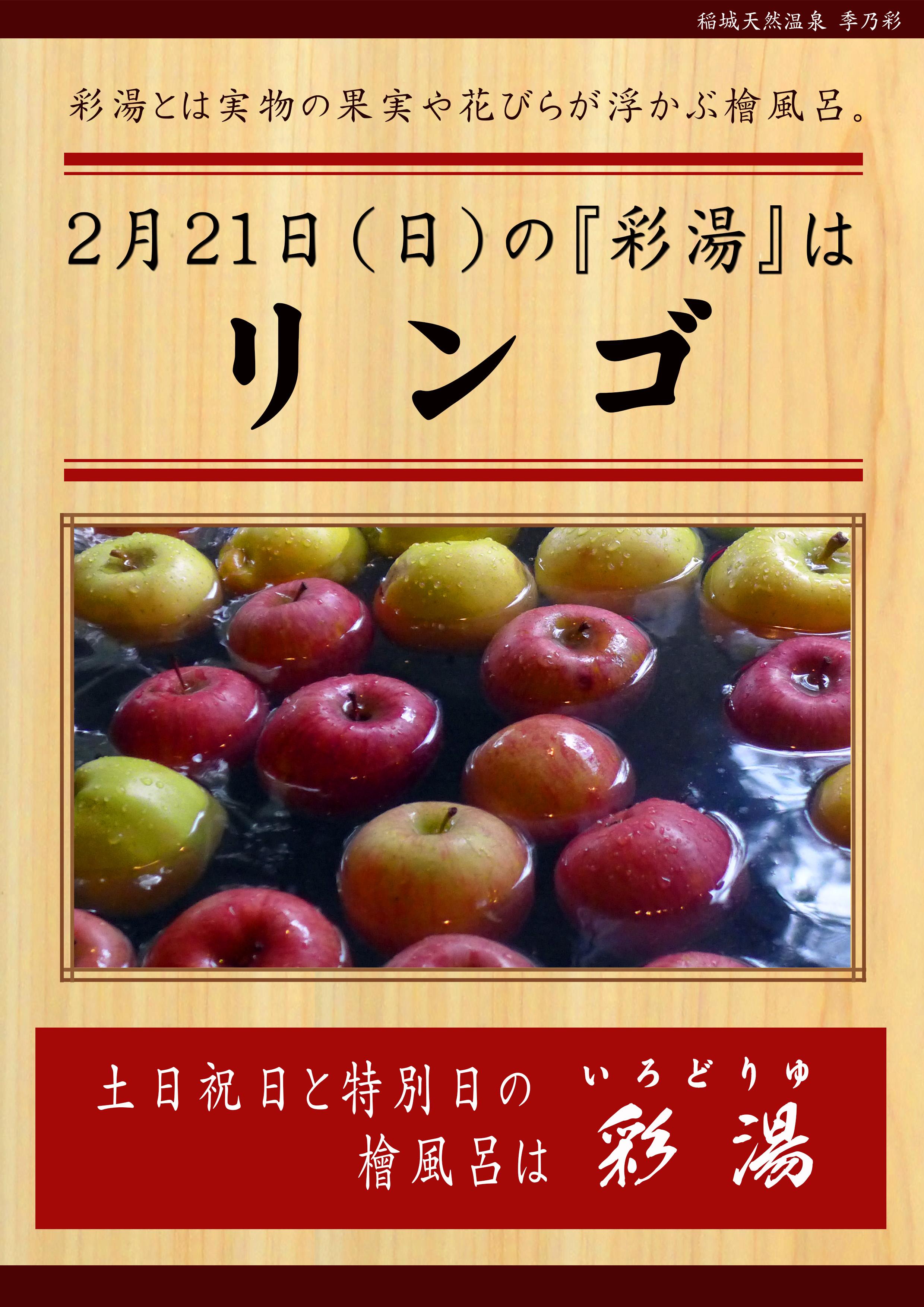 0221彩湯 リンゴ
