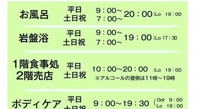 1/9~ 各種営業時間の変更
