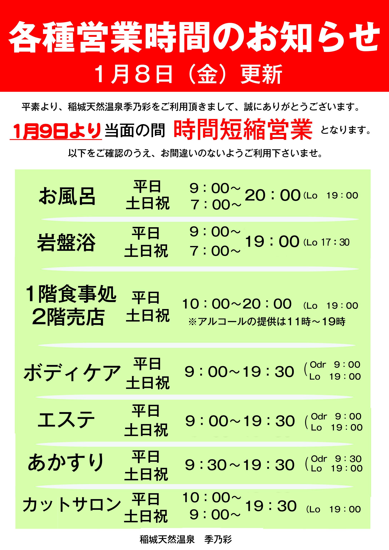 営業時間短縮0108-2