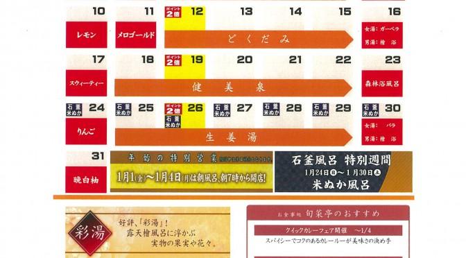 2021年1月 イベントカレンダー
