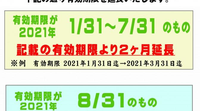 回数券有効期限延長202101_2