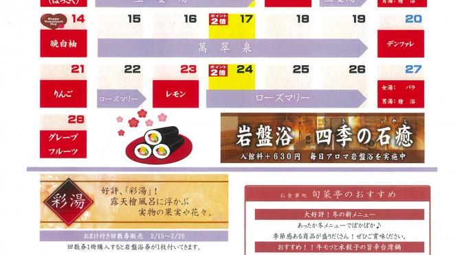 2月イベントカレンダー