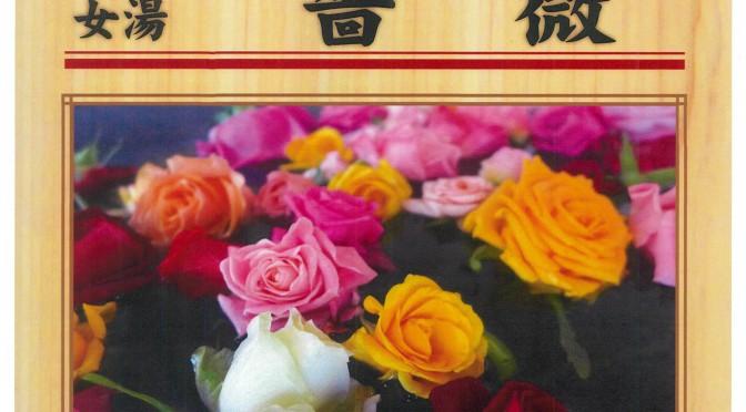 2月13日(土)彩湯 女湯 薔薇
