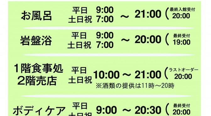 3/22(月)~各種営業時間について