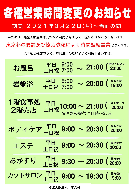 季乃彩0322~