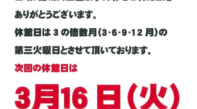 3/16(火)休館日のお知らせ
