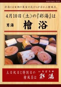 0410彩湯 男湯檜浴