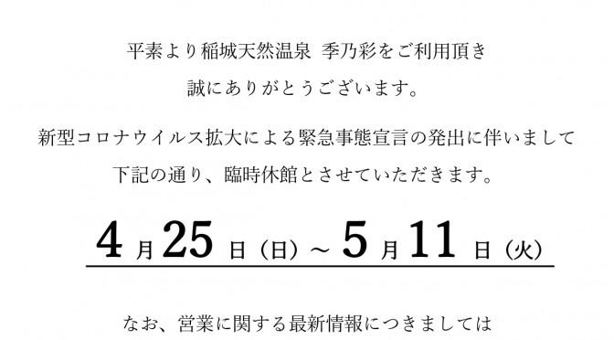 【季乃彩】臨時休館のお知らせ (1)_page-0001
