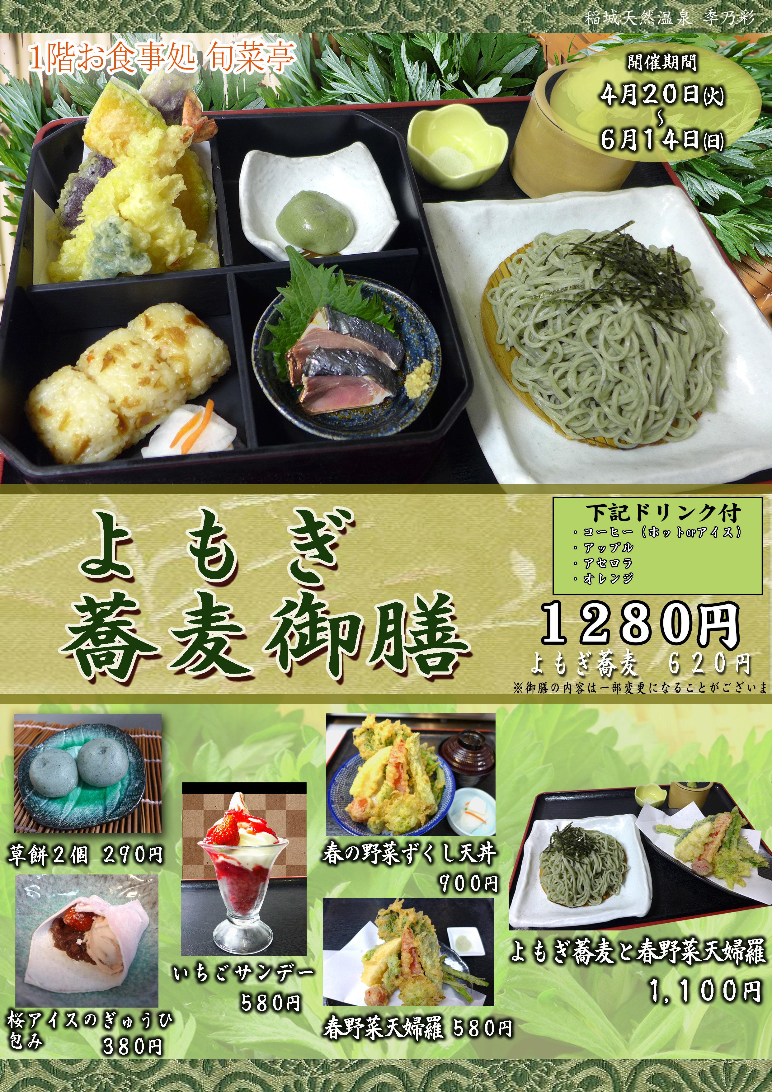 POP 旬菜亭フェア 5月 よもぎ 2021(草もち)