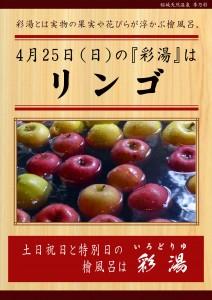 0425彩湯 リンゴ