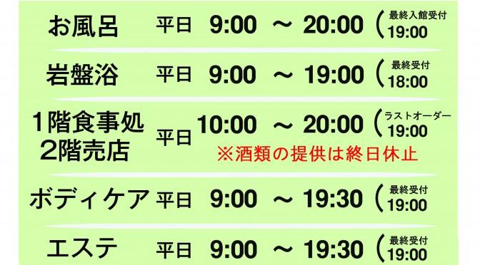 10月1日(金)より各種営業時間のお知らせ