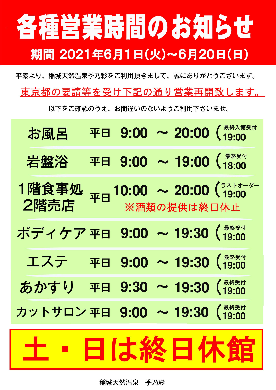 季乃彩0601~(土日)