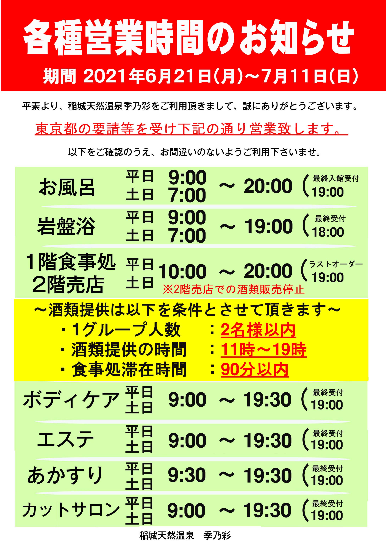 季乃彩06021~(酒類限定)