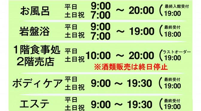 7/12(月)~各種営業時間のお知らせ