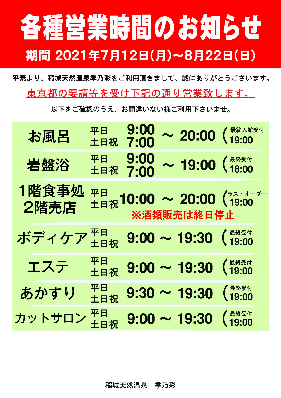 季乃彩0712~(酒禁止)