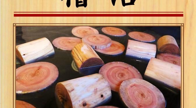 20210717 POP イベント 彩湯 男女 檜浴