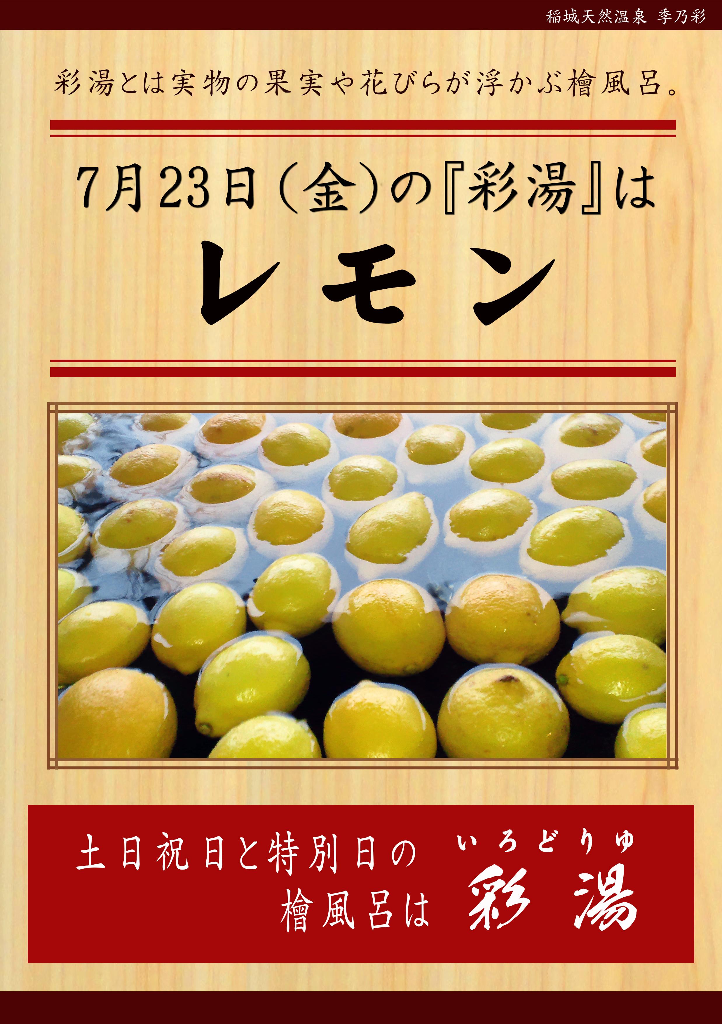 20210723 POP イベント 彩湯 レモン