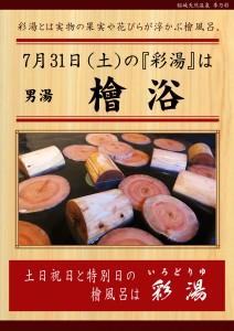 20210731 POP イベント 彩湯 男 檜浴