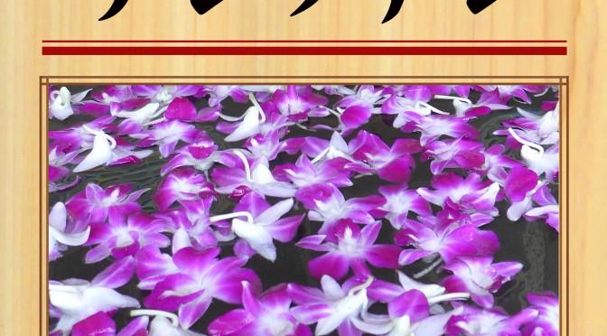 7月22日(木)彩湯 デンファレ