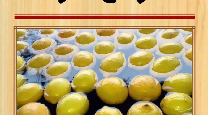 20210905 POP イベント 彩湯 レモン