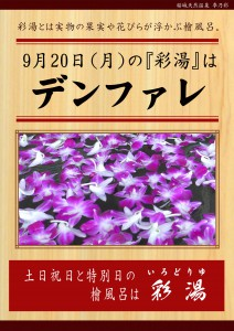 20210920 POP イベント 彩湯 男女湯 デンファレ