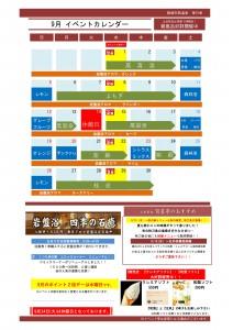 イベントカレンダー 202109_page-0001