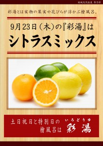 20210923 POP イベント 彩湯 シトラスミックス