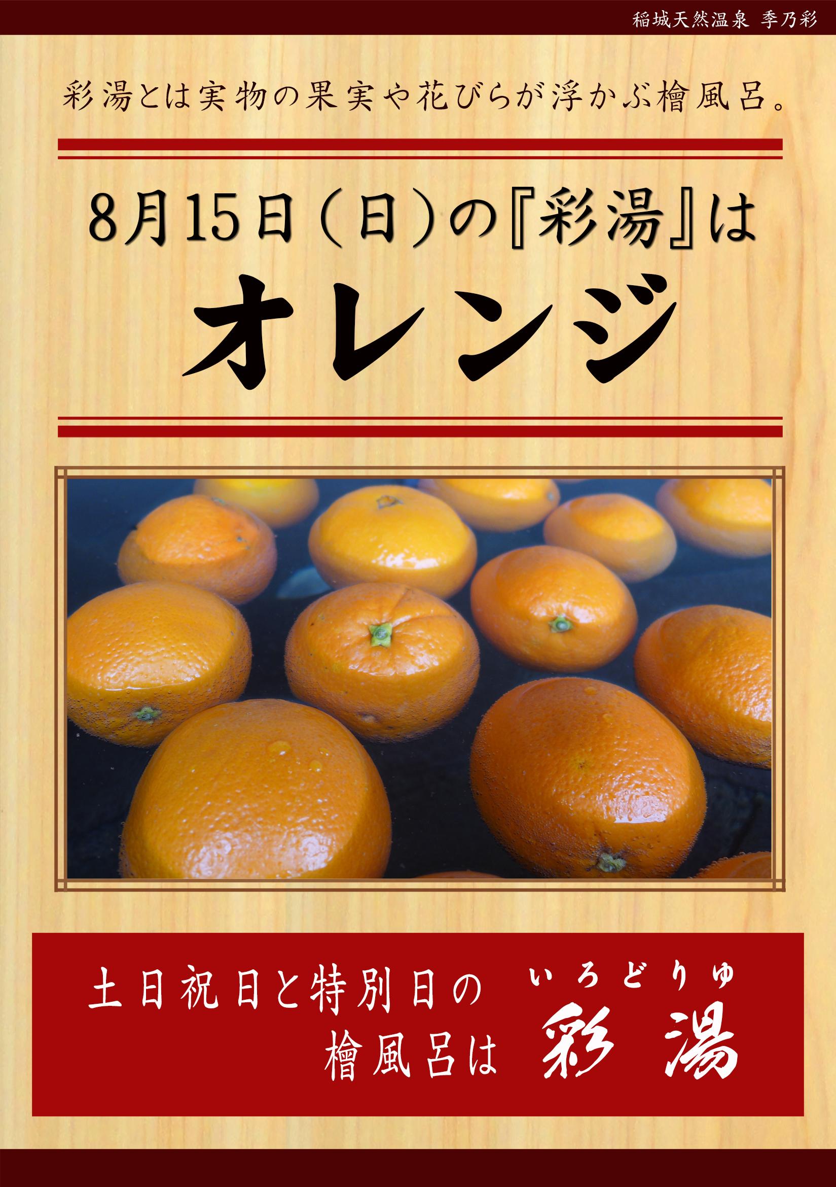 20210815 POP イベント 彩湯 オレンジ