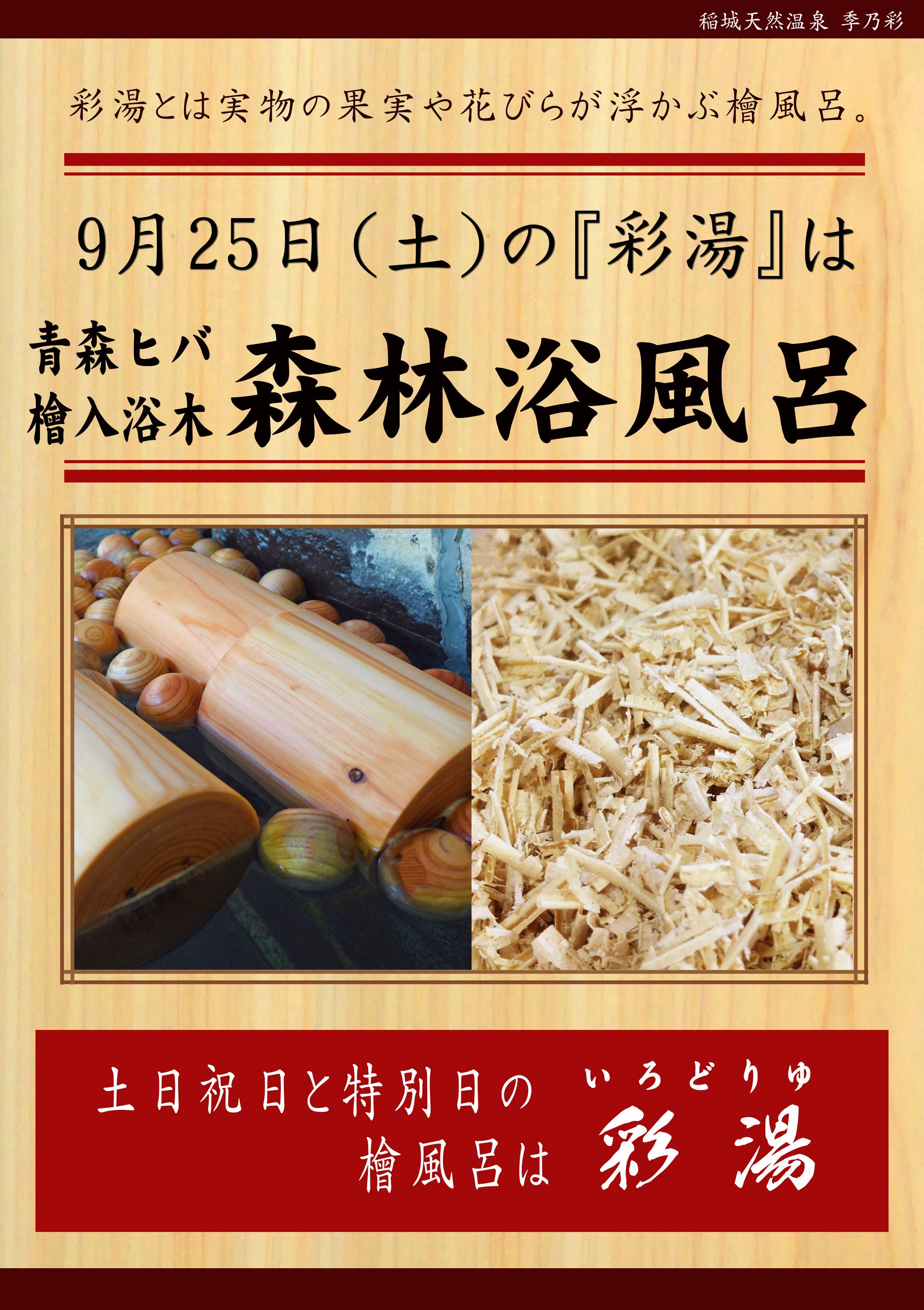 20210925 POP イベント 彩湯 森林浴