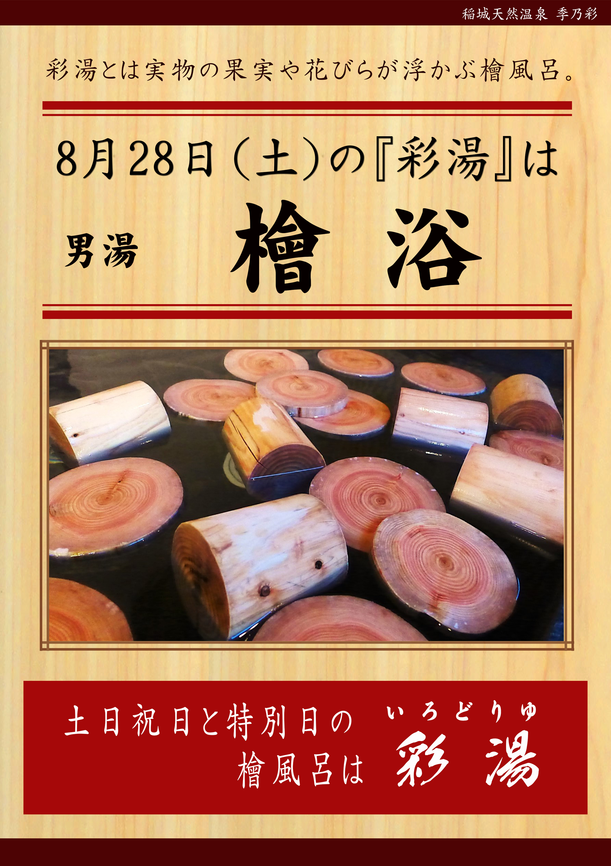 20210828 POP イベント 彩湯 男 檜浴