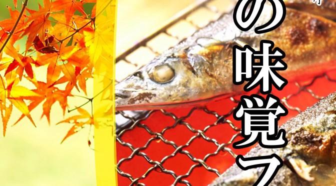 POP 旬菜亭フェア 9月 さんまフェア2021