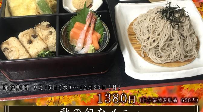 POP 旬菜亭フェア 2021年9月 杜仲茶蕎麦御膳