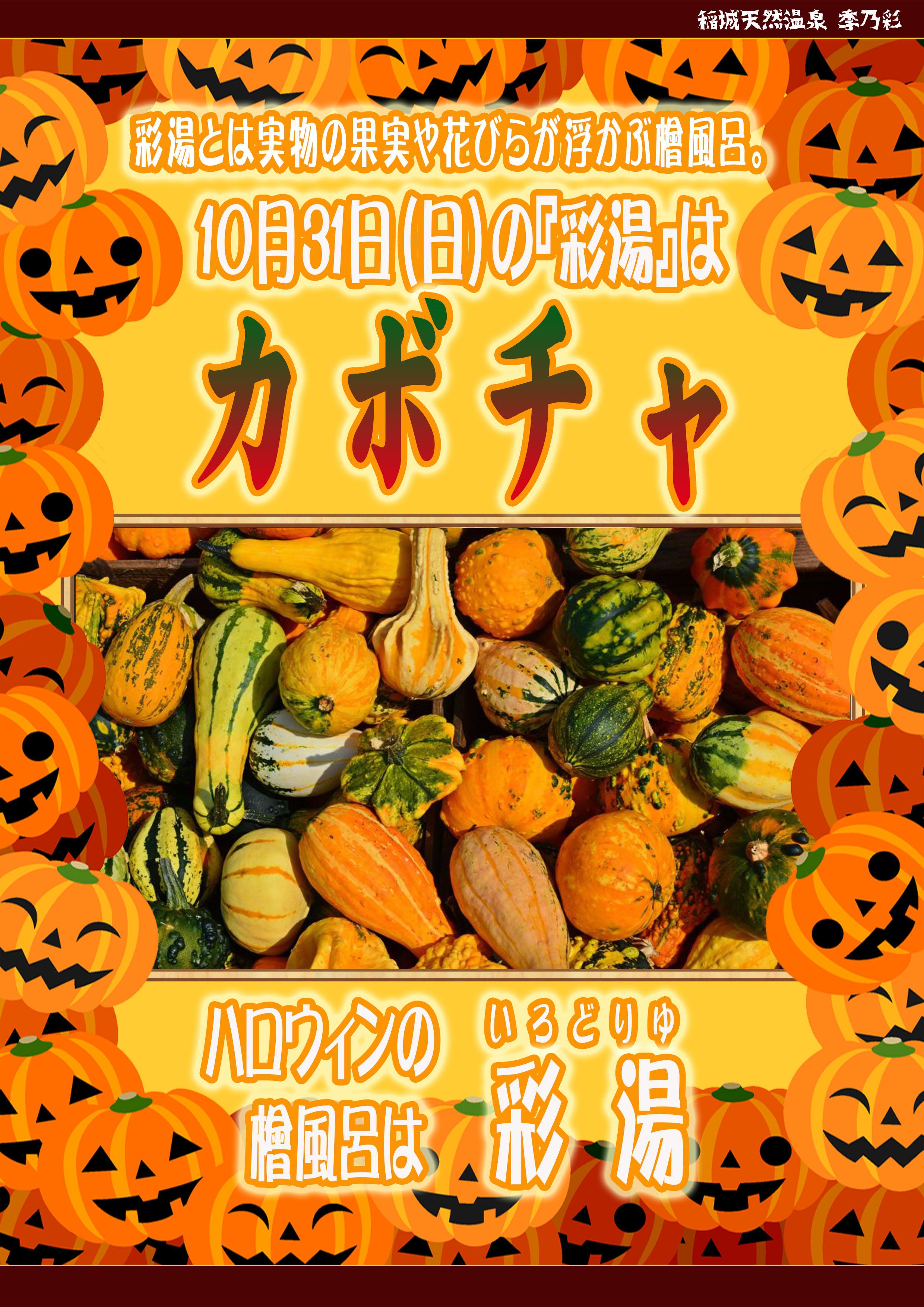 POP イベント 彩湯 カボチャ