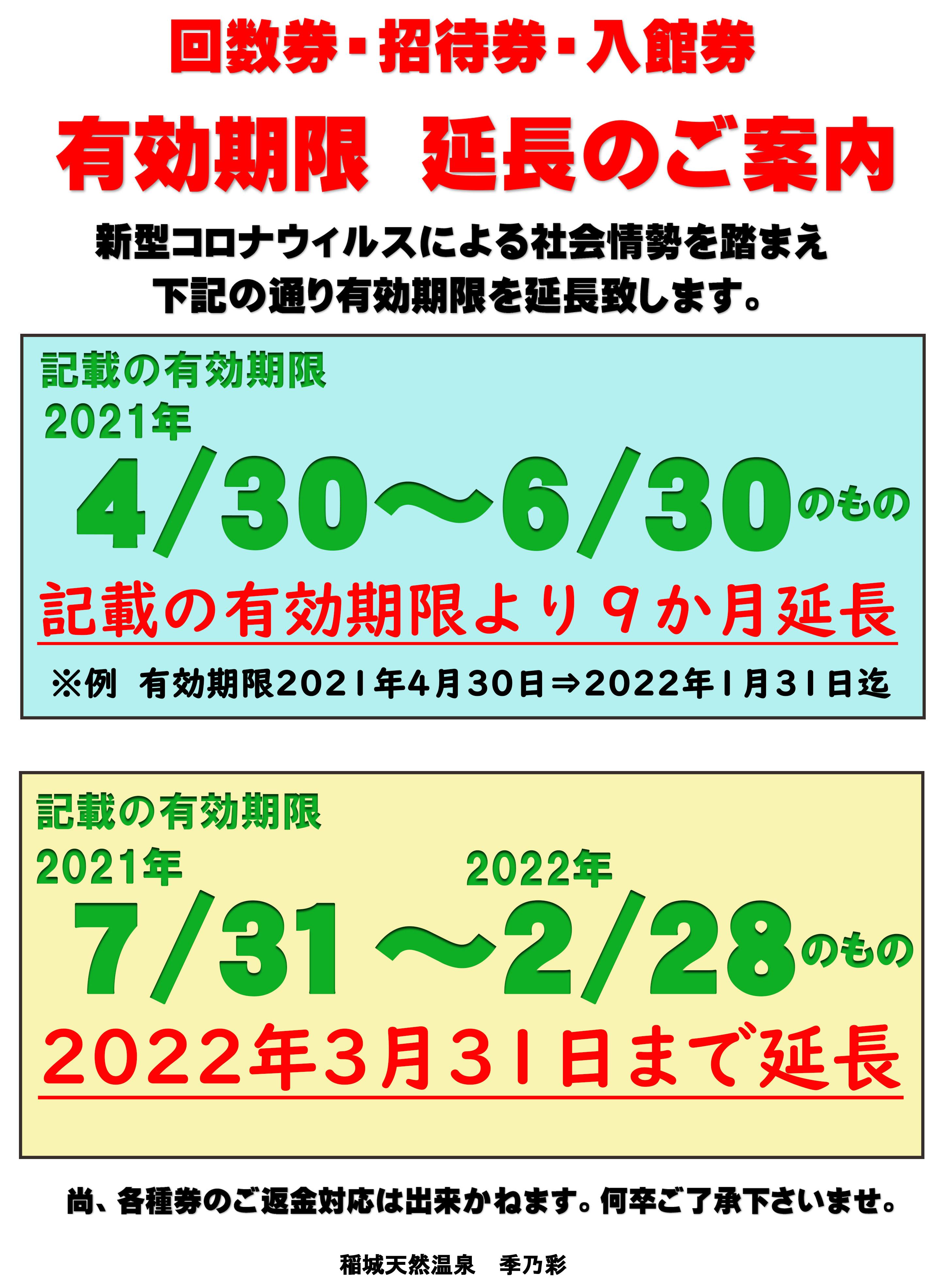 回数券有効期限延長202110