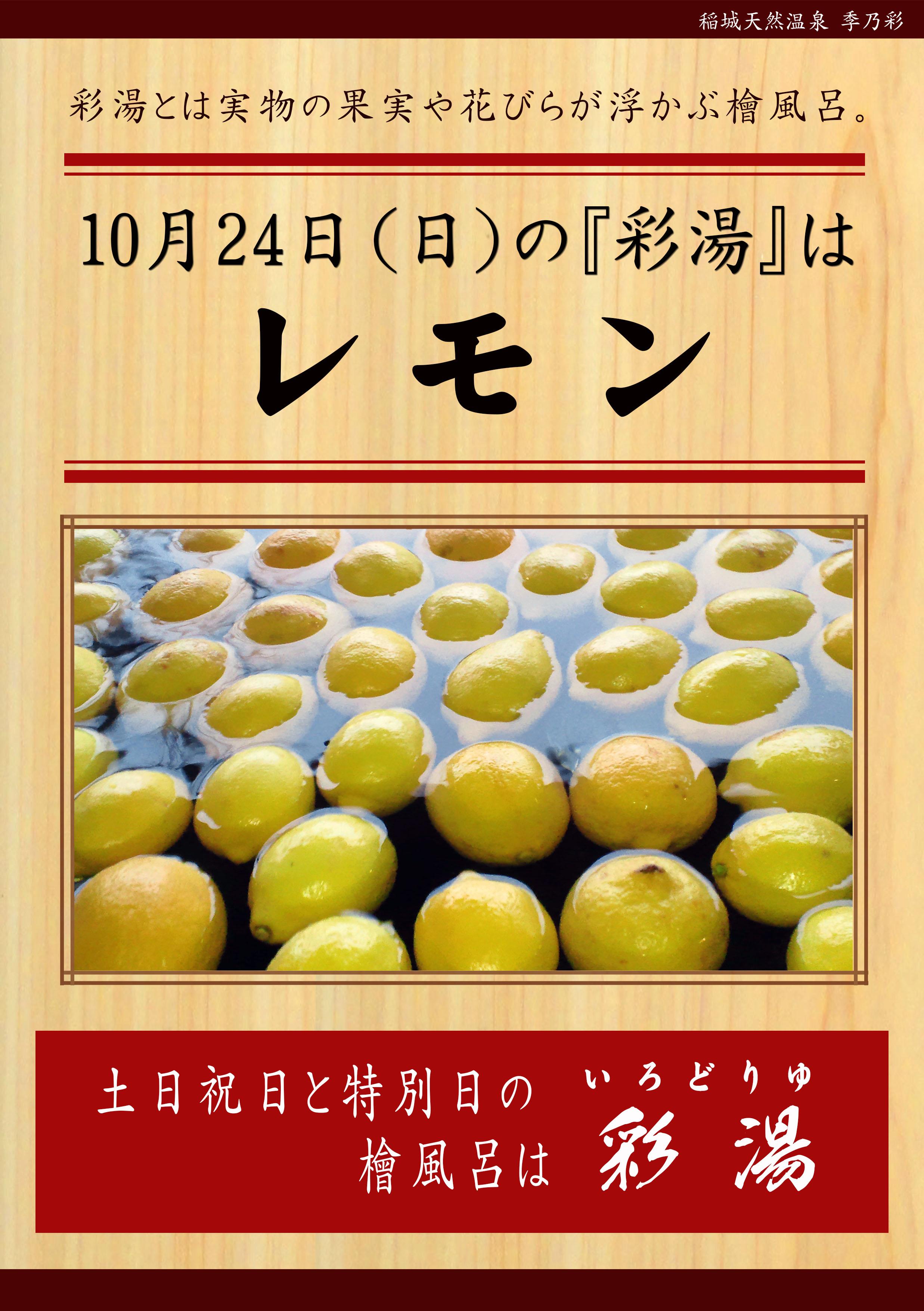 20211024 POP イベント 彩湯 レモン