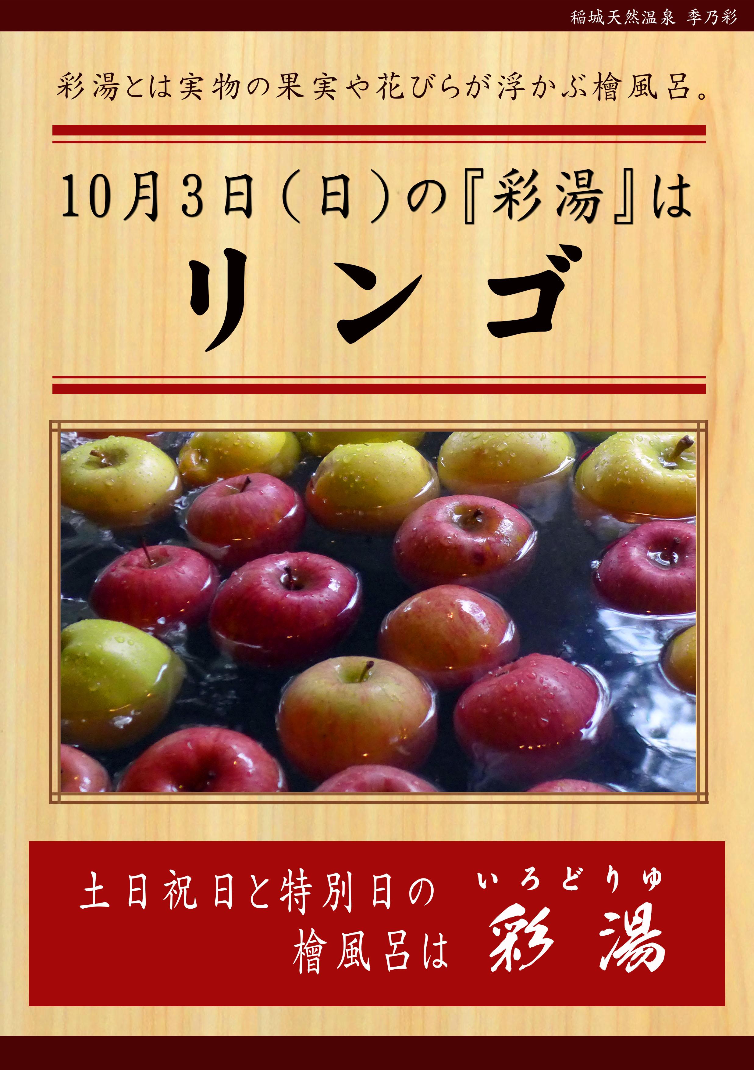 20211003 POP イベント 彩湯 リンゴ
