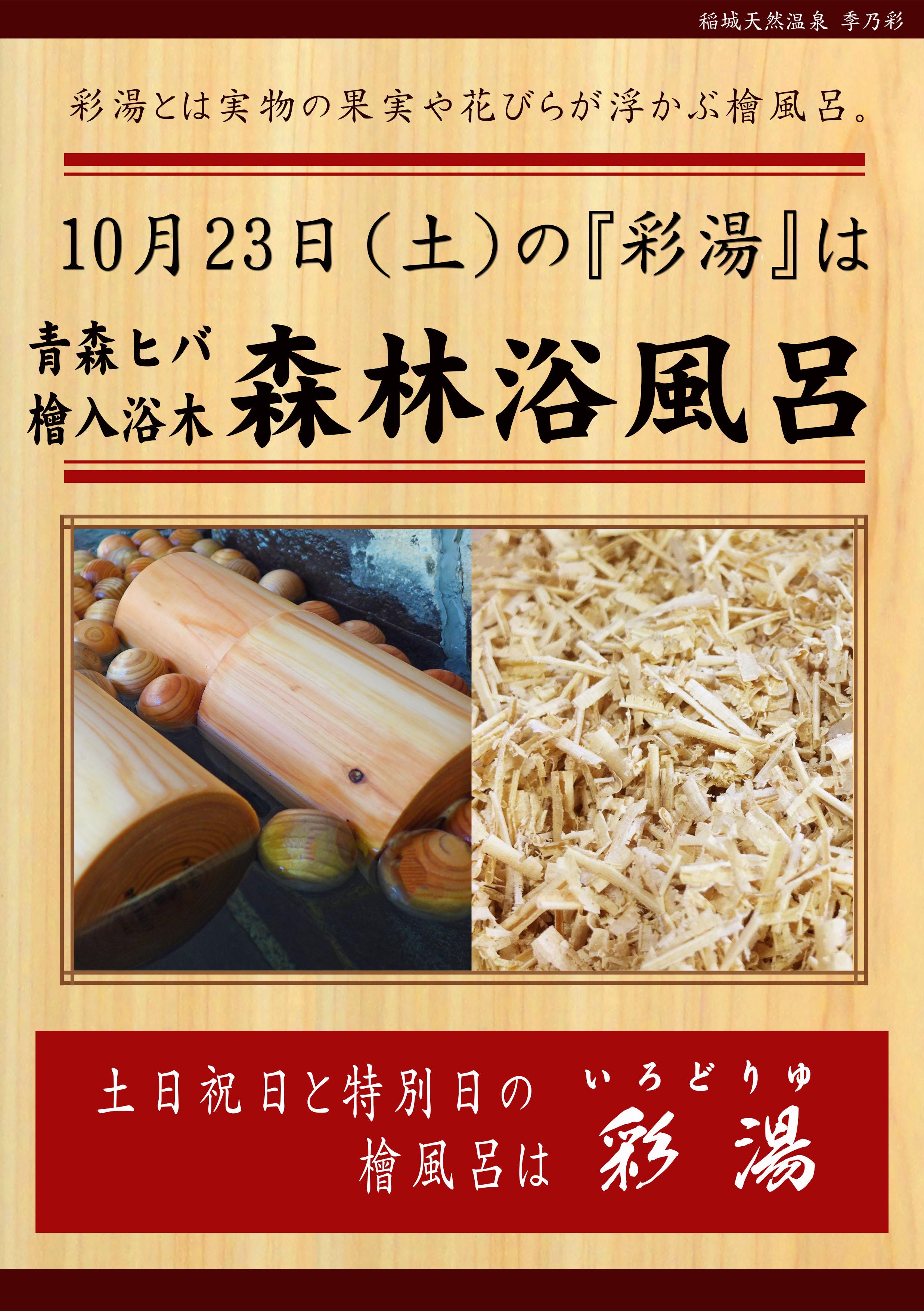 20211023 POP イベント 彩湯 森林浴