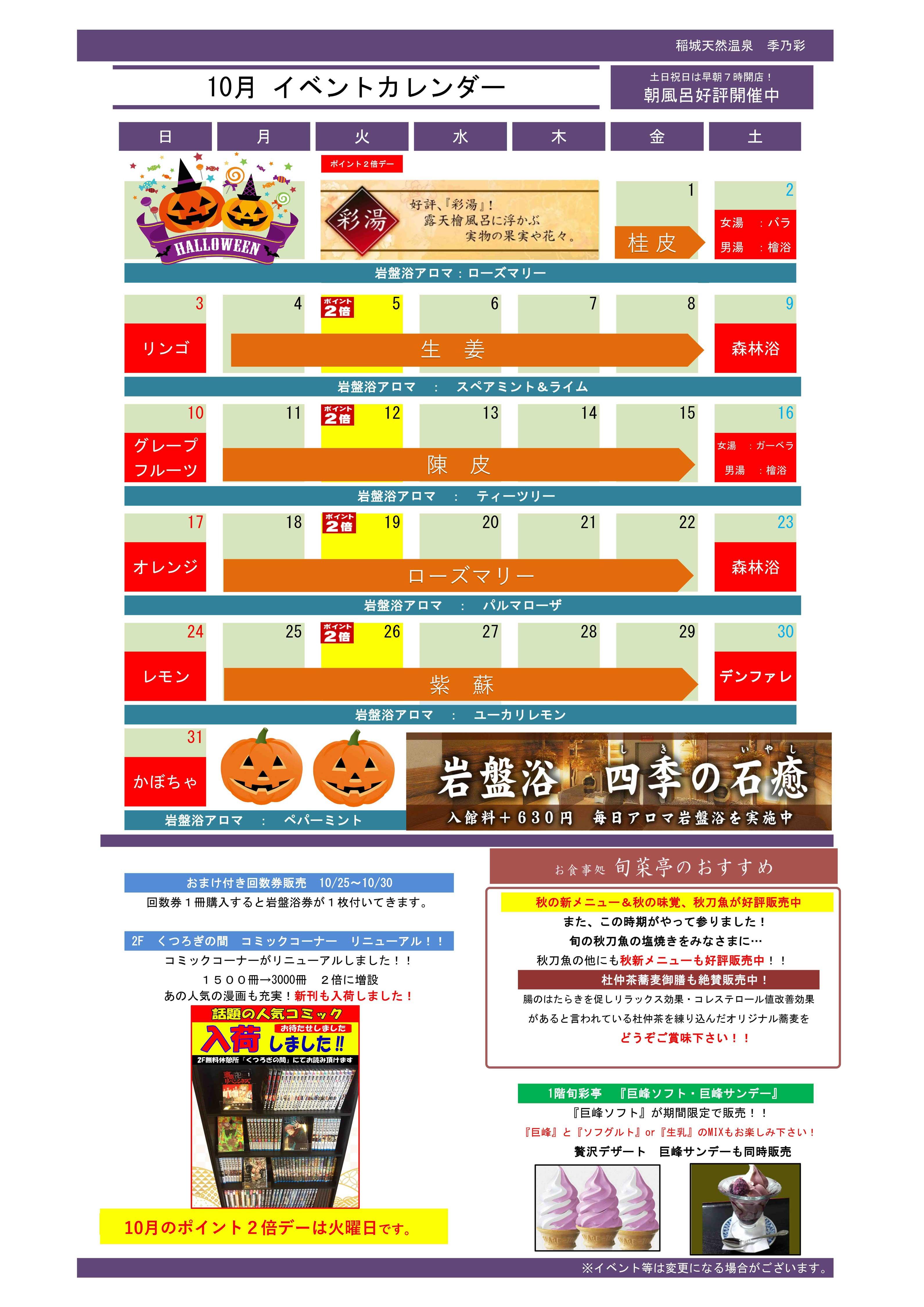 イベントカレンダー 202110_page-0001-(2)