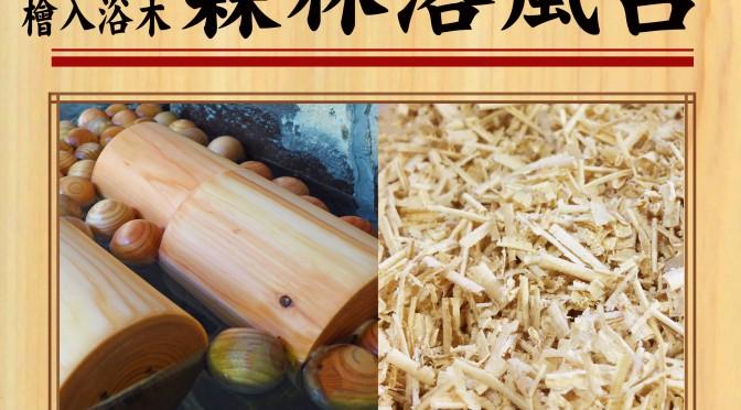 10月9日(土)彩湯 森林浴