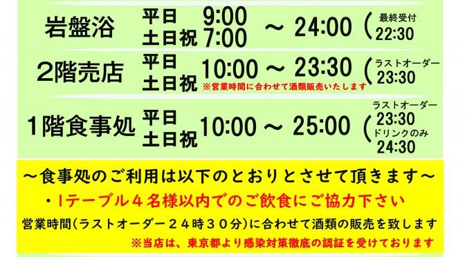 10月25日(月)より食事処・売店営業時間変更のお知らせ